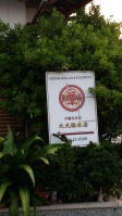 Mocha Java! It even says on the sign! Not just Okubohonten!
