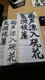 My first graded shoudo lesson!